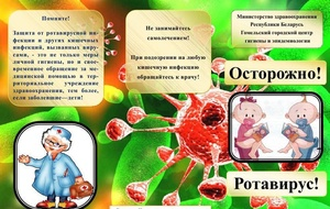 Методы профилактики ротавируса
