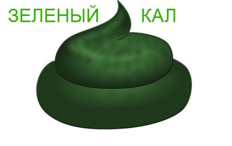 Зеленая какашка картинки